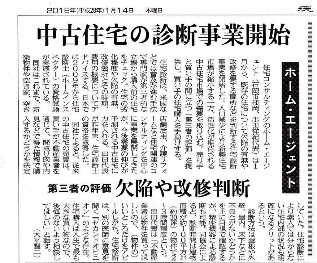 茨城新聞<住宅診断