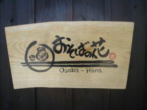 木の板看板